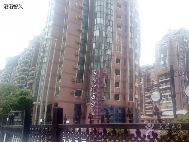 云古酒店公寓